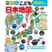 見て、学んで、力がつく!こども日本地図2021年版 [単行本]