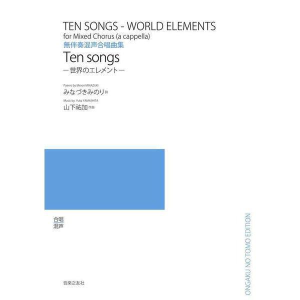 無伴奏混声合唱曲集 Ten songs―世界のエレメント [単行本]