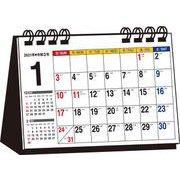 2021年 シンプル卓上カレンダー A7ヨコ/カラー【T2】 [単行本]