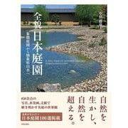 全貌 日本庭園-象徴庭園から抽象枯山水へ [単行本]