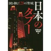 日本のタブー―国を蝕む128の「聖域」(宝島SUGOI文庫) [文庫]