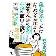 (読んだふりしたけど)ぶっちゃけよく分からん、あの名作小説を面白く読む方法 [単行本]