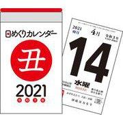 2021年 日めくりカレンダー A7【H1】 [単行本]
