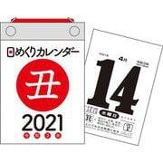 2021年 日めくりカレンダー B7【H2】 [単行本]