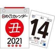 2021年 日めくりカレンダー A6【H3】 [単行本]