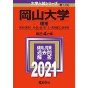 岡山大学(理系)-2021年版;No.126<No.126>(大学入試シリーズ) [全集叢書]