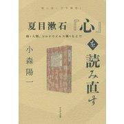 夏目漱石『心』を読み直す―病と人間、コロナウイルス禍のもとで(読み直し文学講座〈1〉) [全集叢書]