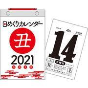2021年 日めくりカレンダー 新書サイズ【H4】 [単行本]
