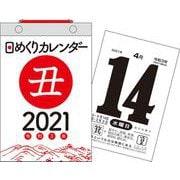2021年 日めくりカレンダー B6【H5】 [単行本]