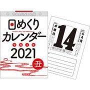2021年 日めくりカレンダー B5【H6】 [単行本]