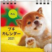 2021 わん プチカレンダー【S1】 [単行本]