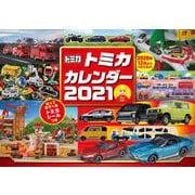 トミカカレンダー2021【S6】 [単行本]