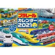 プラレールカレンダー2021【S7】 [単行本]