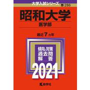 昭和大学(医学部)-2021年版;No.286<No.286>(大学入試シリーズ) [全集叢書]