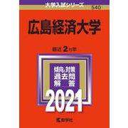 広島経済大学-2021年版;No.540<No.540>(大学入試シリーズ) [全集叢書]