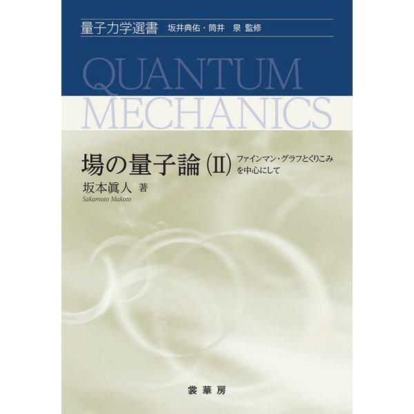 場の量子論〈2〉ファインマン・グラフとくりこみを中心にして(量子力学選書) [単行本]
