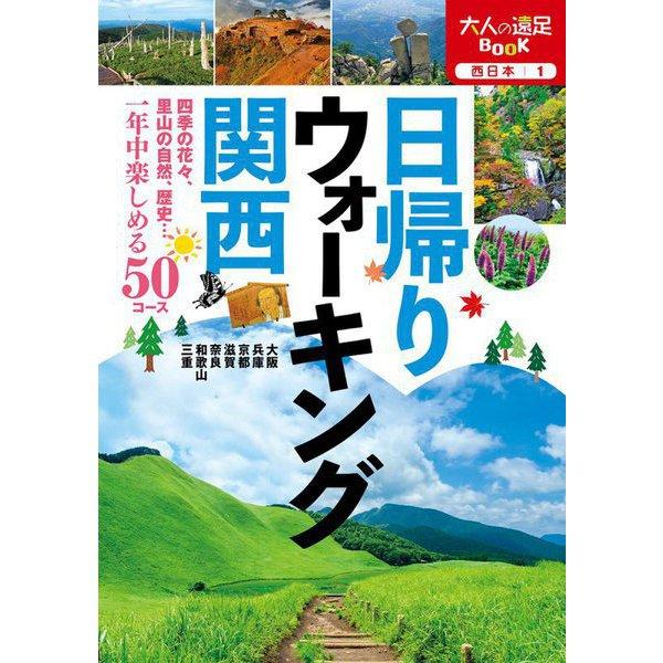 日帰りウォーキング関西(大人の遠足BOOK―西日本〈1〉) [単行本]