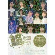 超坂道Pick Up Girls!〈Vol.1〉 [単行本]