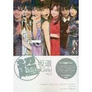 超坂道Pick Up Girls!〈Vol.2〉 [単行本]