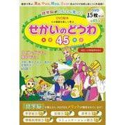 語学脳がぐんぐん育つ!DVD絵本 4か国語を楽しく学ぶ せかいのどうわ45-童話で学ぶ 英語・中国語・韓国語・日本語 [単行本]