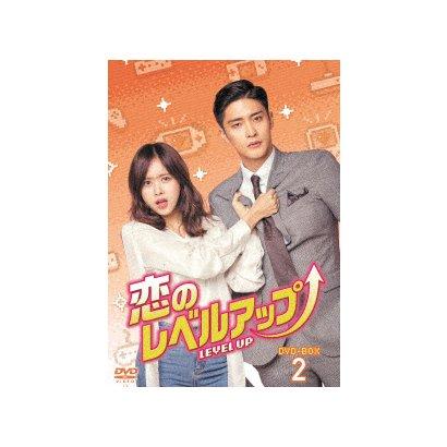 恋のレベルアップ DVD-BOX2 [DVD]