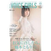 B.L.T.VOICE GIRLS 43 [ムックその他]