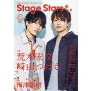 TVガイド Stage Stars vol.11 [ムックその他]