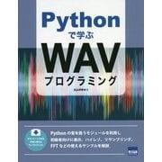 Pythonで学ぶWAVプログラミング [単行本]