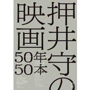 押井守の映画50年50本 [単行本]