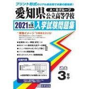 愛知県公立高等学校過去入試問題集 2021年春受験用 [全集叢書]