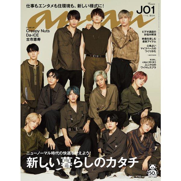 an・an (アン・アン) 2020年 9/2号 [雑誌]