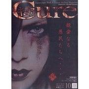 Cure (キュア) 2020年 10月号 [雑誌]
