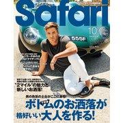 Safari(サファリ) 2020年 10月号 [雑誌]