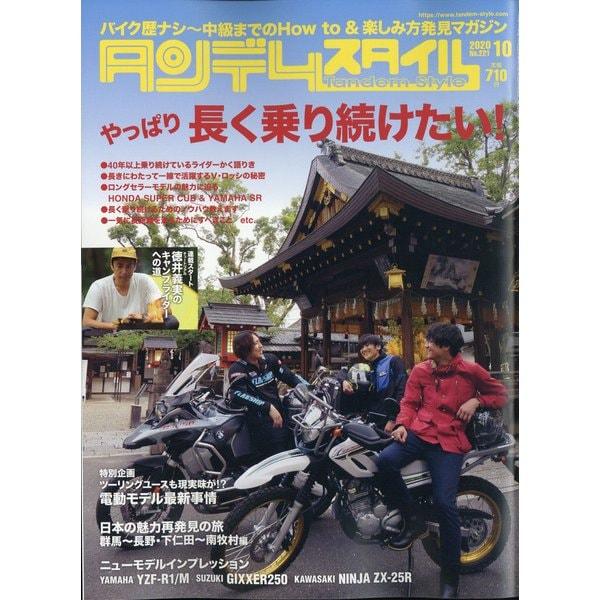 タンデムスタイル 2020年 10月号 [雑誌]