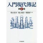 入門現代簿記 第2版 [単行本]