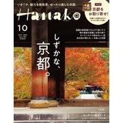 Hanako(ハナコ) 2020年 10月号 [雑誌]