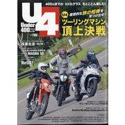 Under (アンダー) 400 2020年 10月号 [雑誌]