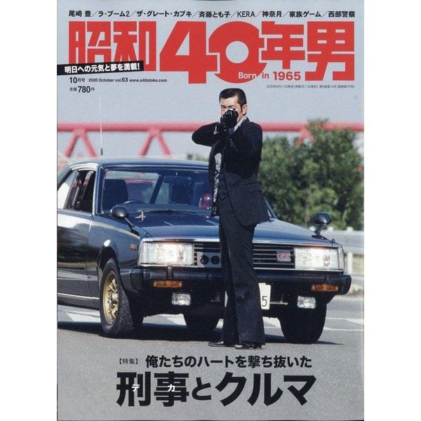 昭和40年男 2020年 10月号 [雑誌]
