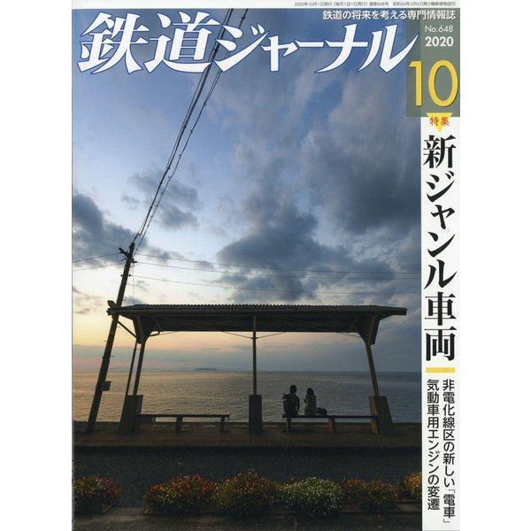 鉄道ジャーナル 2020年 10月号 [雑誌]