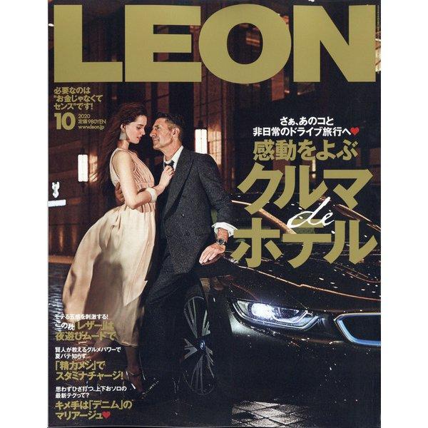 LEON (レオン) 2020年 10月号 [雑誌]