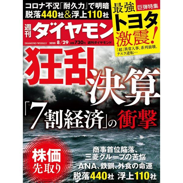週刊 ダイヤモンド 2020年 8/29号 [雑誌]
