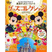 東京ディズニーリゾート グッズコレクション 2020‐2021(My Tokyo Disney Resort) [ムックその他]