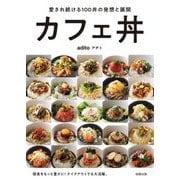カフェ丼―とにかく「ウマイ」!売れる100丼の発想と展開 [単行本]