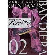 機動戦士ガンダム バンディエラ<2>(ビッグ コミックス) [コミック]
