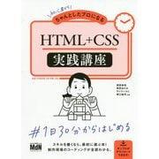 初心者からちゃんとしたプロになる HTML+CSS実践講座 [単行本]