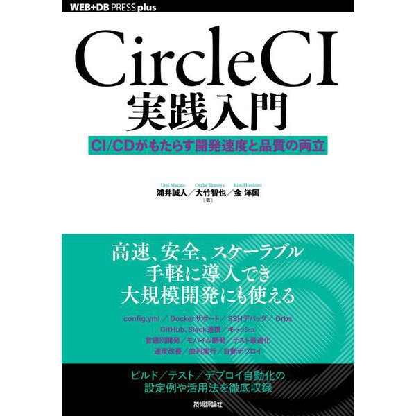 CircleCI実践入門―CI/CDがもたらす開発速度と品質の両立(WEB+DB PRESS plusシリーズ) [単行本]