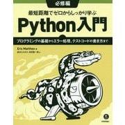 最短距離でゼロからしっかり学ぶPython入門 必修編―プログラミングの基礎からエラー処理、テストコードの書き方まで [単行本]