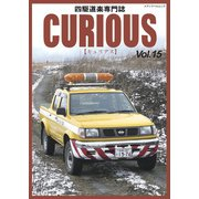 CURIOUS(キュリアス)Vol.15(メディアパルムック) [ムックその他]