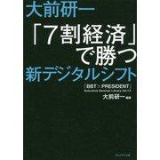 大前研一 「7割経済」で勝つ新デジタルシフト(「BBT×プレジデント」エグゼクティブセミナー選書〈Vol.13〉) [単行本]
