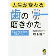 人生が変わる歯の磨きかた―あなたの歯磨き習慣問題ありかも…(KAWADE夢文庫) [文庫]
